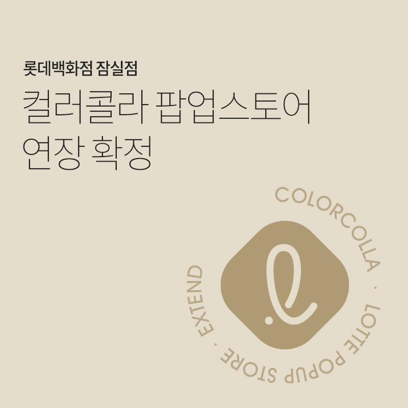 컬러콜라 롯데백화점 잠실점 팝업 연장