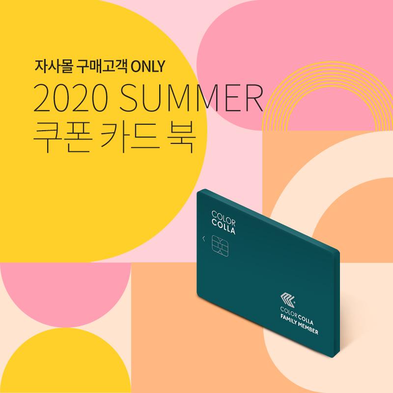 자사몰 구매고객 ONLY 2020 썸머 쿠폰 카드북